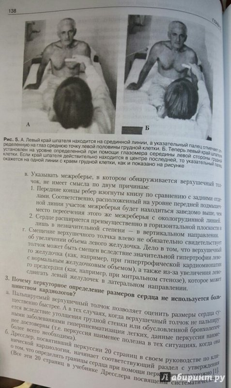 Иллюстрация 7 из 7 для Клиническая диагностика заболеваний сердца (кардиолог у постели больного) - Дж. Констант | Лабиринт - книги. Источник: Den
