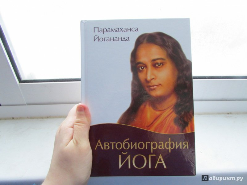 ПАРАМАХАНСА ЙОГАНАНДА АВТОБИОГРАФИЯ ЙОГА PDF СКАЧАТЬ БЕСПЛАТНО