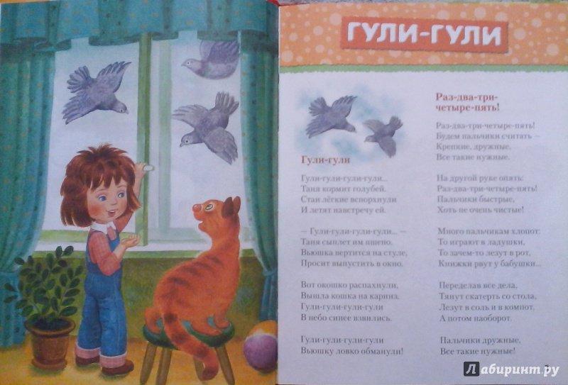 76e60ffeb30e Иллюстрация 5 из 17 для В подарок малышам. Мой мишка - Зинаида Александрова    Лабиринт - книги. Источник  Лабиринт