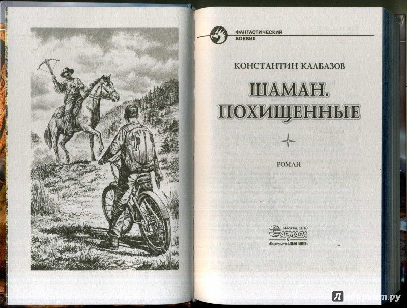 КОНСТАНТИН КАЛБАЗОВ ШАМАН СКАЧАТЬ БЕСПЛАТНО