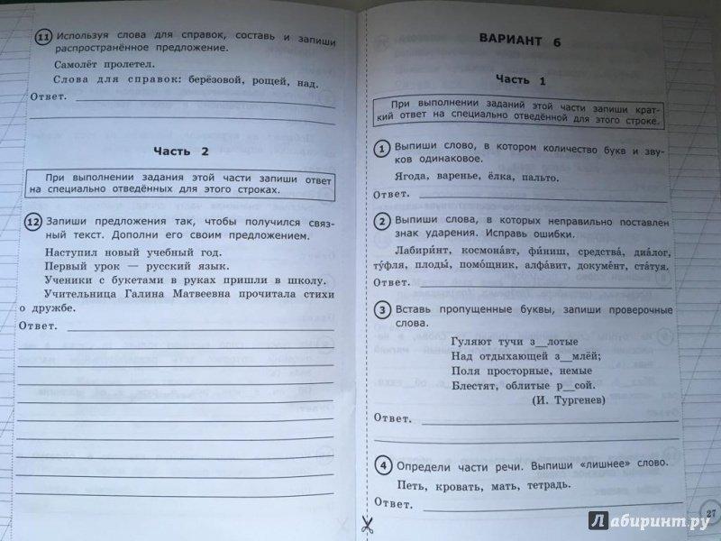 ВПР 3 КЛАСС РУССКИЙ ЯЗЫК КРЫЛОВА СКАЧАТЬ БЕСПЛАТНО
