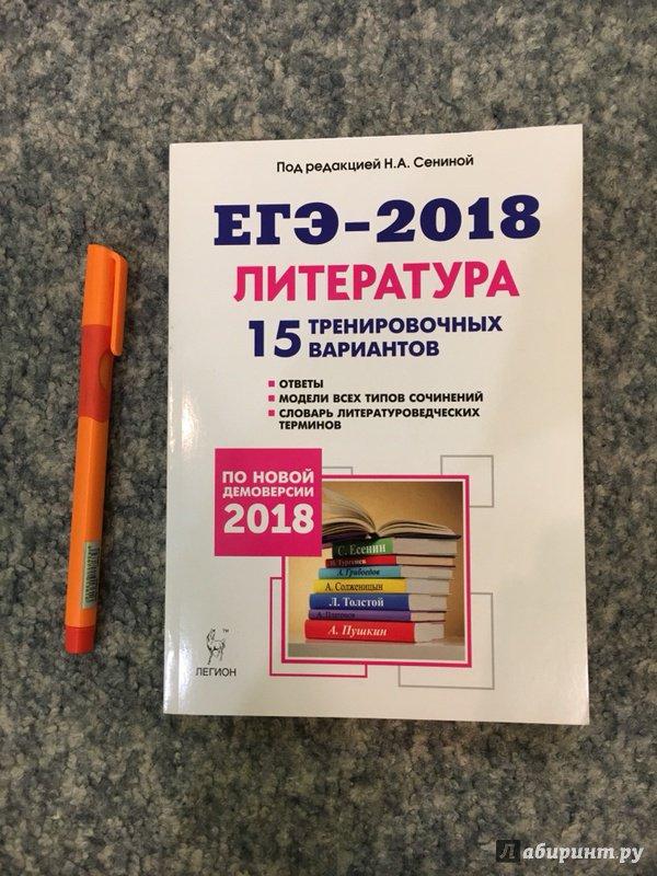 Решебник К Эзаменам Украинскому Языку И Литературе 2018 Года
