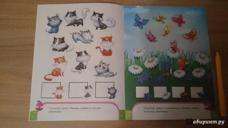 Иллюстрация 5 из 8 для Считаем и сравниваем. Математика. 4-5 лет | Лабиринт - книги. Источник: Yusik