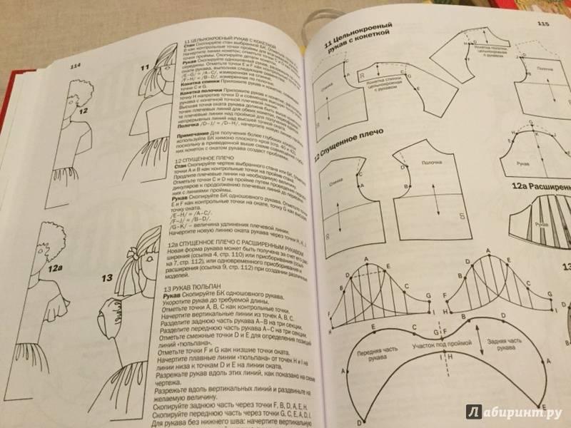 Иллюстрация 18 из 20 для Детская одежда. Английский метод конструирования и  моделирования - Уинифред Алдрич 732d005bf7d