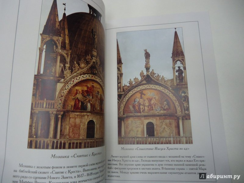 study on the basilica of san marco history essay St mark's basilica - basilica di san marco the mightiest of venetian monuments , the one that really shows the greatness of venice is undoubtedly the basilica of san marco  it was built over several centuries, frequently transformed and enriched with precious treasures, often from the far east.
