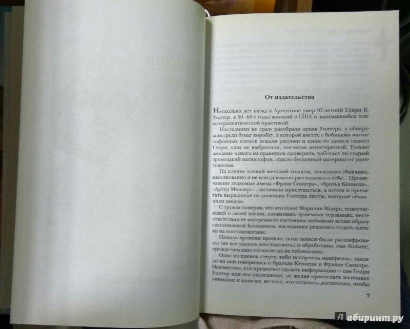 Иллюстрация 9 из 22 для Боль любви. Мэрилин Монро, принцесса Диана - Принцесса, Монро | Лабиринт - книги. Источник: Лабиринт