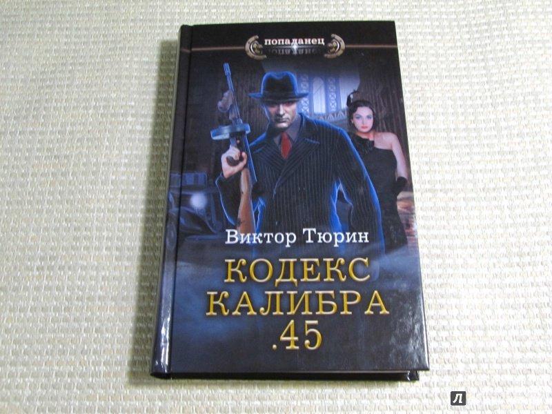 ТЮРИН КОДЕКС КАЛИБРА 45 СКАЧАТЬ БЕСПЛАТНО