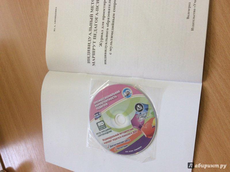 Иллюстрация 1 из 8 для Индивидуальный методический маршрут педагога-психолога ДОО. Журнал для проектирования (+CD). ФГОС ДО - Юлия Афонькина | Лабиринт - книги. Источник: Светлана