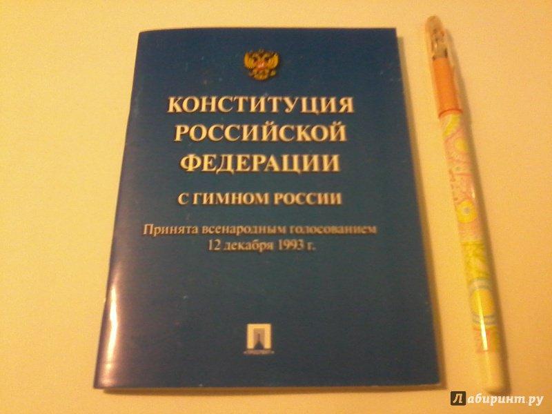 Иллюстрация 1 из 16 для Конституция Российской Федерации (с гимном России) | Лабиринт - книги. Источник: Воздух