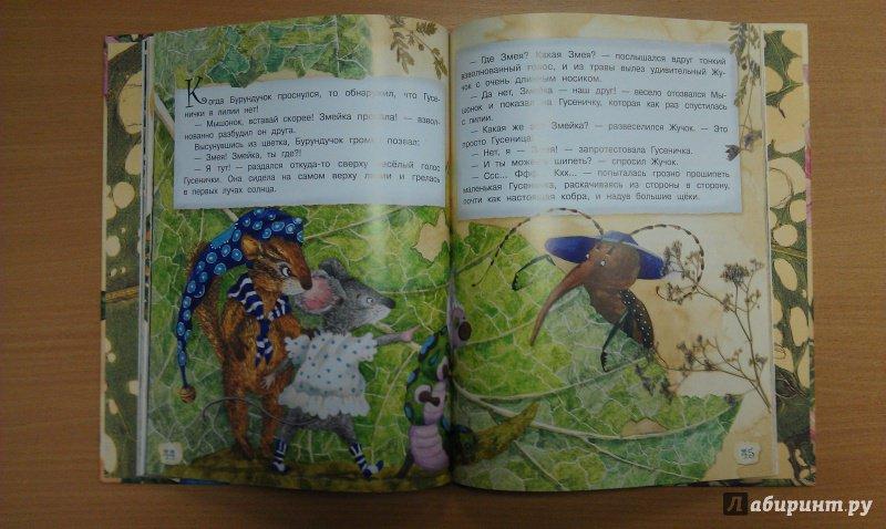 Иллюстрация 21 из 39 для Если ты очень маленький - Анна Юдина | Лабиринт - книги. Источник: Борисенко  Андрей Владимирович