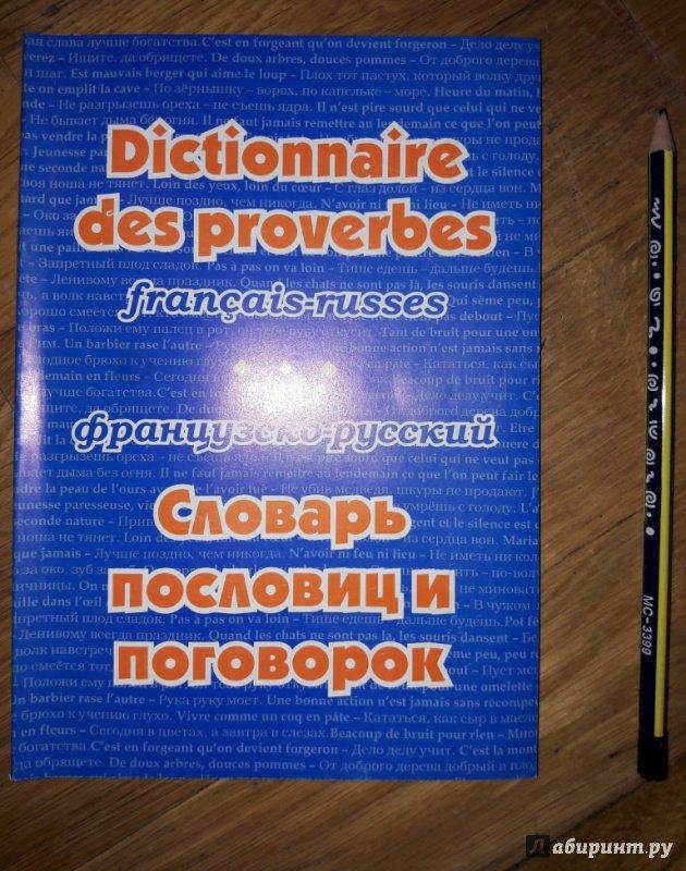 Иллюстрация 1 из 5 для Французско-русский словарь пословиц и поговорок | Лабиринт - книги. Источник: СветланаС