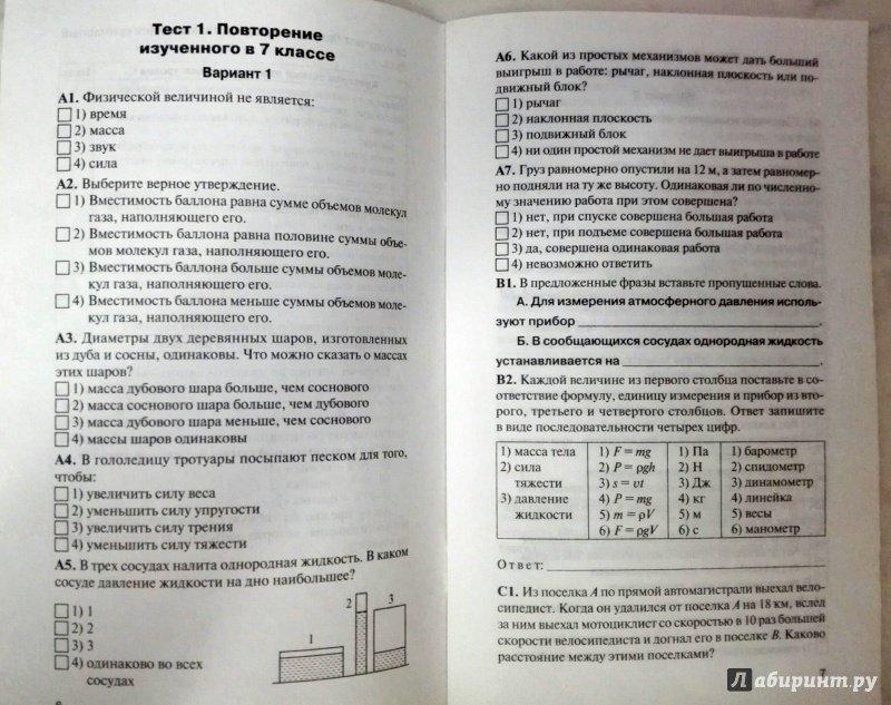 Материалы физике по контрольно-измерительные решебник 10-11 по