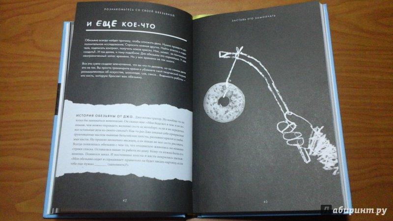 Иллюстрация 40 из 49 для Заставь его замолчать. Как победить внутреннего критика и начать действовать - Дэнни Грегори | Лабиринт - книги. Источник: ЛиС-а