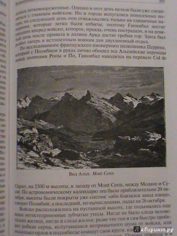 Иллюстрация 37 из 45 для Рим. Полное издание в одном томе - Вильгельм Вегнер | Лабиринт - книги. Источник: Калачиков  Юрий Александрович