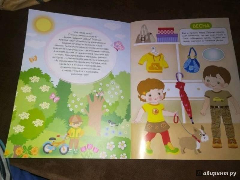 Иллюстрация 13 из 14 для Времена года. Одень малышей - Л. Маврина   Лабиринт - игрушки. Источник: смирнова  марина