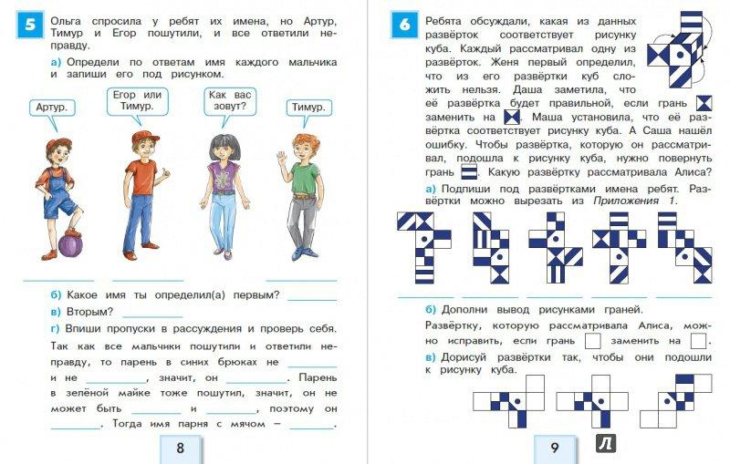 Задачи логические по класс математике истомина 4 решебник