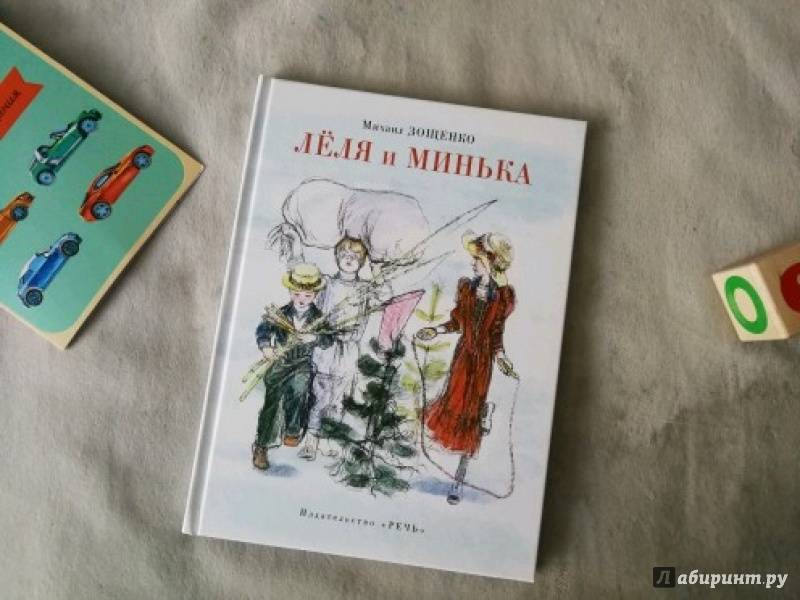 Иллюстрация 18 из 18 для Лёля и Минька - Михаил Зощенко | Лабиринт - книги. Источник: Кузнецова  Мария
