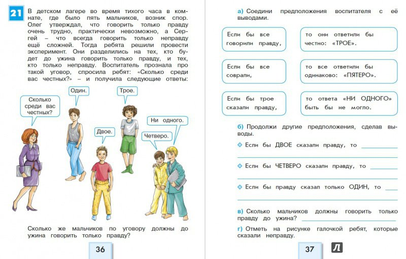 класс задачи истомина логические по решебник математике 4
