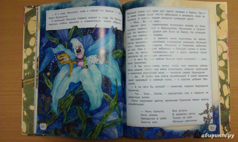 Иллюстрация 25 из 39 для Если ты очень маленький - Анна Юдина   Лабиринт - книги. Источник: Борисенко  Андрей Владимирович
