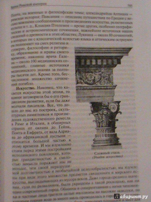 Иллюстрация 41 из 45 для Рим. Полное издание в одном томе - Вильгельм Вегнер | Лабиринт - книги. Источник: Калачиков  Юрий Александрович