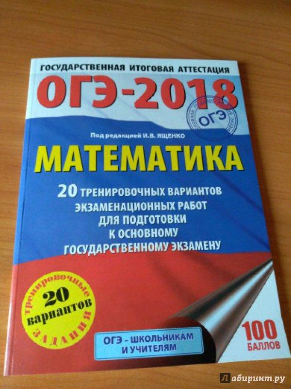 гиа по мати печатать gia-9_matematika_2018_1317.pdf гдз