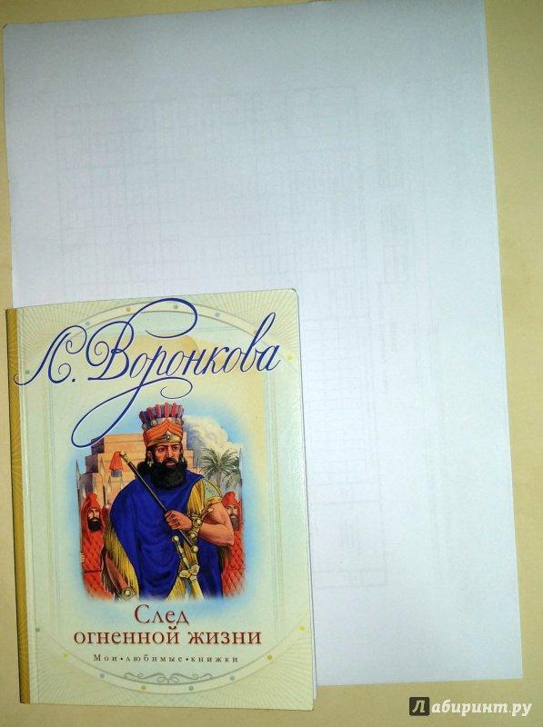 Иллюстрация 1 из 6 для След огненной жизни - Любовь Воронкова | Лабиринт - книги. Источник: irishru