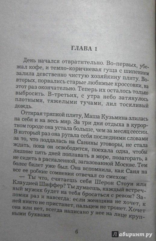 Иллюстрация 1 из 14 для Чеченская марионетка, или продажные твари - Полина Дашкова | Лабиринт - книги. Источник: Сурикатя