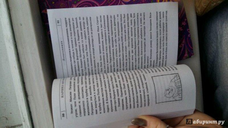 Иллюстрация 19 из 20 для Понаехавшая - Наринэ Абгарян | Лабиринт - книги. Источник: NL