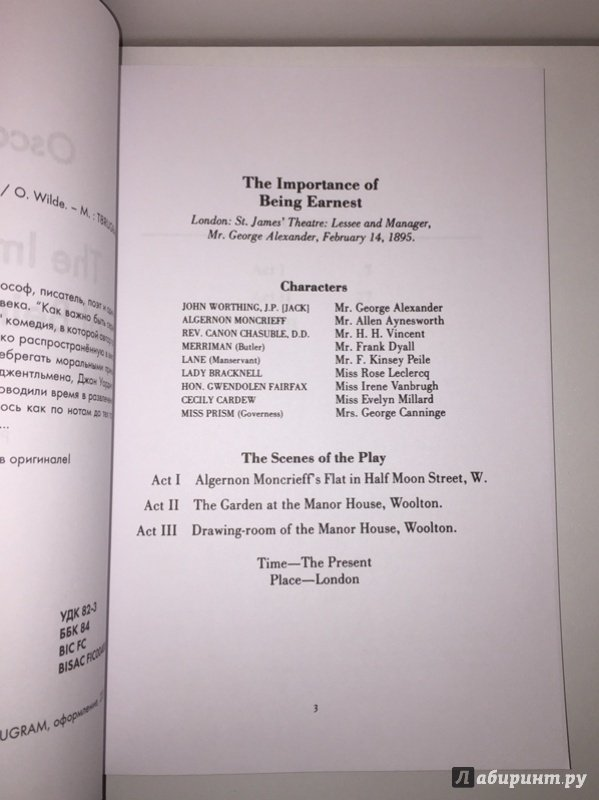 a character analysis of earnest worthing in the importance of being earnest by oscar wilde Complete list of in oscar wilde's the importance of being earnest learn everything you need to know about jack worthing, algernon moncrieff, and more in the importance of being earnest.