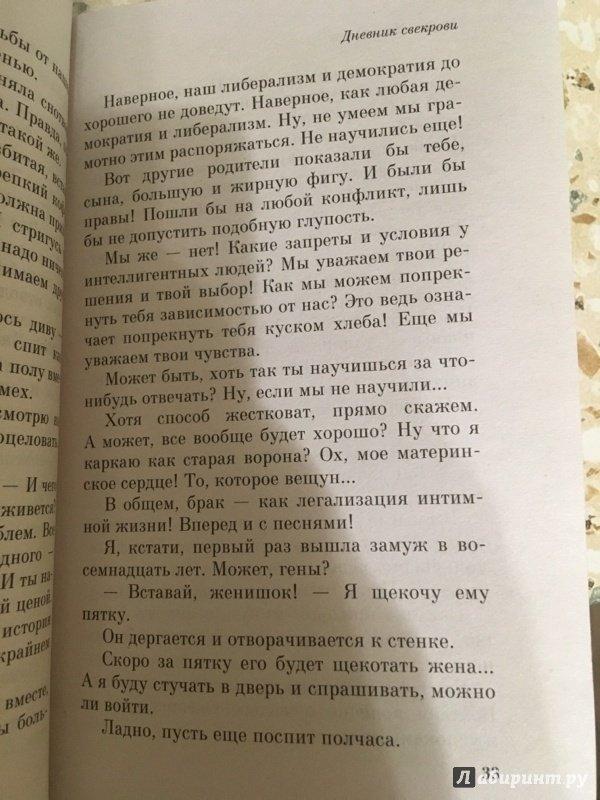 Иллюстрация 19 из 24 для Дневник свекрови - Мария Метлицкая | Лабиринт - книги. Источник: *  akvi_ann