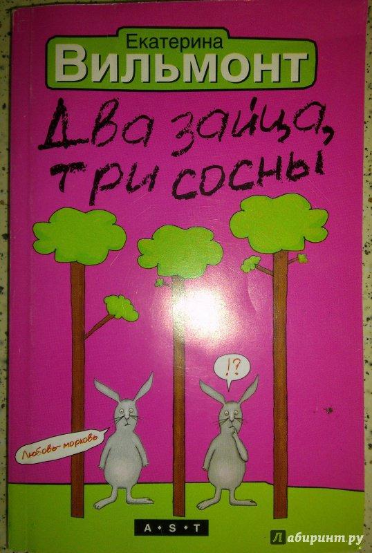 Иллюстрация 1 из 15 для Два зайца, три сосны - Екатерина Вильмонт | Лабиринт - книги. Источник: Книголюб!