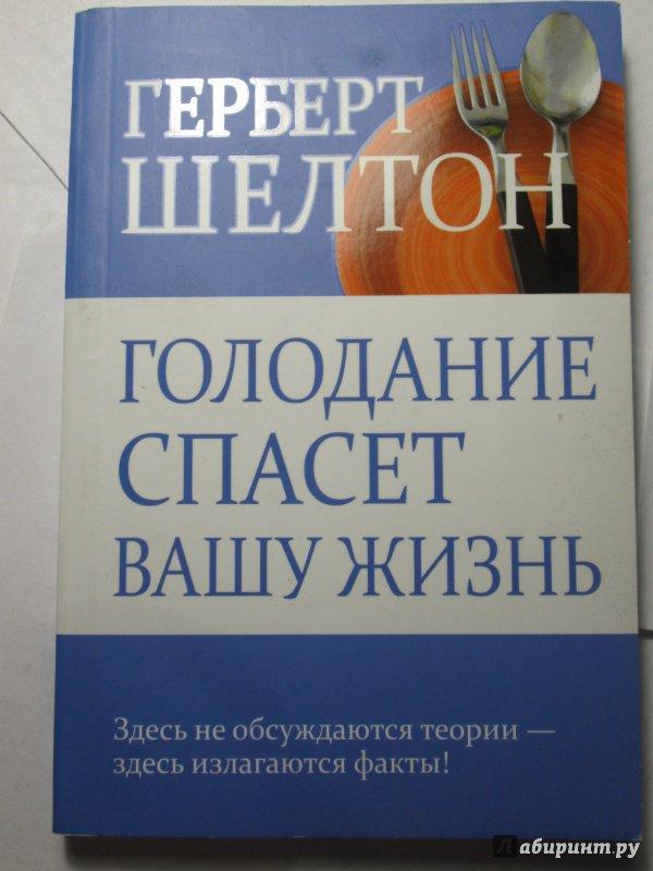 ГЕРБЕРТ ШЕЛТОН ГОЛОДАНИЕ СПАСЕТ ВАШУ ЖИЗНЬ СКАЧАТЬ БЕСПЛАТНО