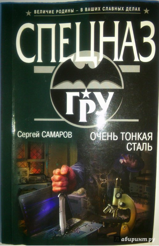 Иллюстрация 1 из 12 для Очень тонкая сталь - Сергей Самаров | Лабиринт - книги. Источник: Книголюб!