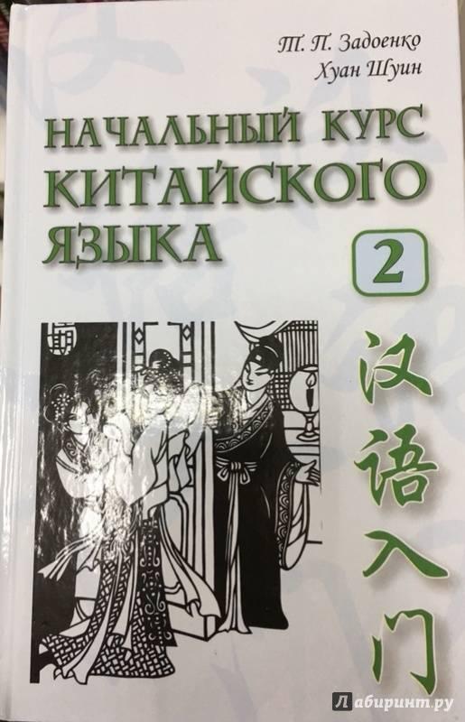 ЗАДОЕНКО ХУАН ШУИН КИТАЙСКИЙ АУДИО СКАЧАТЬ БЕСПЛАТНО