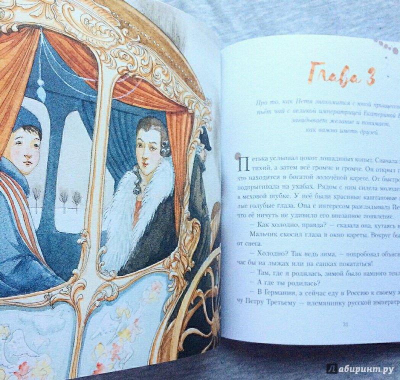 Иллюстрация 18 из 19 для Волшебный калейдоскоп, или Удивительное путешествие Пети в страну Историю - Ирада Вовненко | Лабиринт - книги. Источник: bookchik