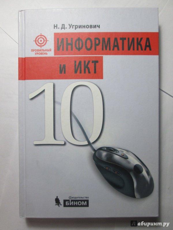 Класс 10 по угринович профильный гдз информатике