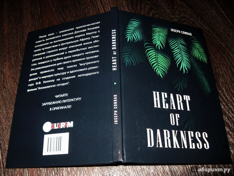 "comparing t s elliot s hollow men heart darkness joseph co Thank you, loren, for sharing your personal thoughts on this reading of eliot's ""the hollow men"" but you need to read ""heart of darkness"" by joseph conrad."