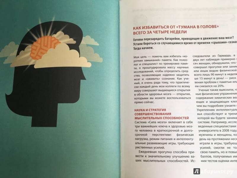 сила мозга супертренинг мозга за 4 недели синтия грин