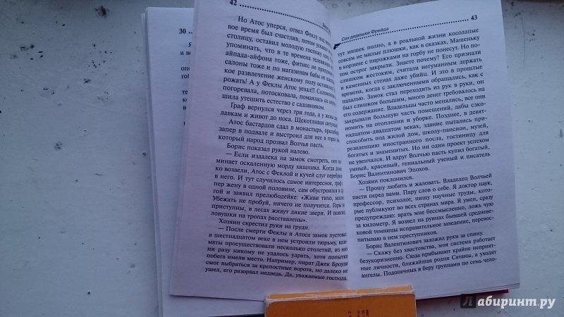 Читать книгу сон дядюшки фрейда онлайн бесплатно и без регистрации в электронной библиотеке dontsova-knigi.