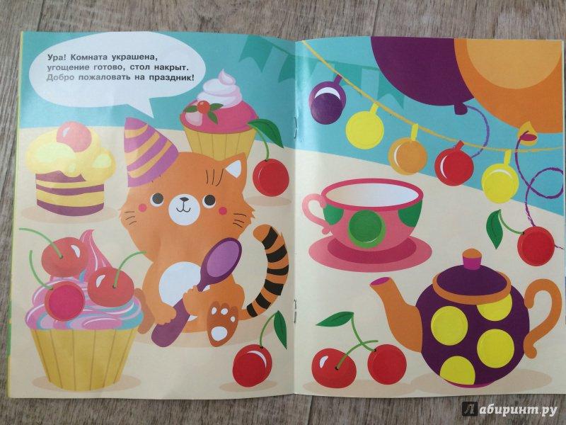 Иллюстрация 23 из 42 для Наклейки-кружочки. Выпуск 1   Лабиринт - книги. Источник: Лабиринт
