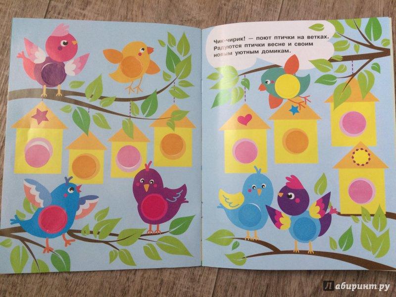 Иллюстрация 24 из 42 для Наклейки-кружочки. Выпуск 1 | Лабиринт - книги. Источник: Лабиринт