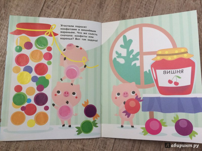 Иллюстрация 25 из 42 для Наклейки-кружочки. Выпуск 1 | Лабиринт - книги. Источник: Лабиринт
