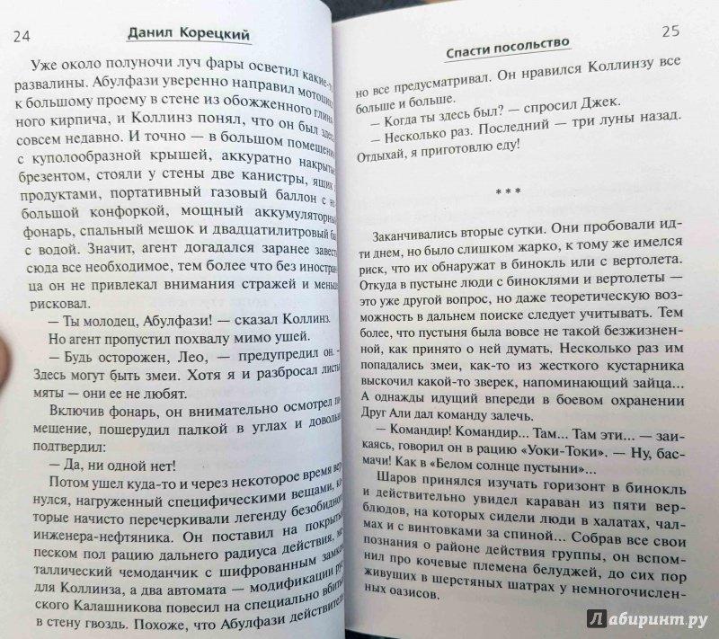 ДАНИЛ КОРЕЦКИЙ КНИГИ СПАСТИ ПОСОЛЬСТВО СКАЧАТЬ БЕСПЛАТНО