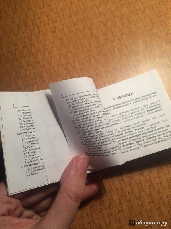 О.а.чернышева обществознание маленькая книжка-шпаргалка 11 класс