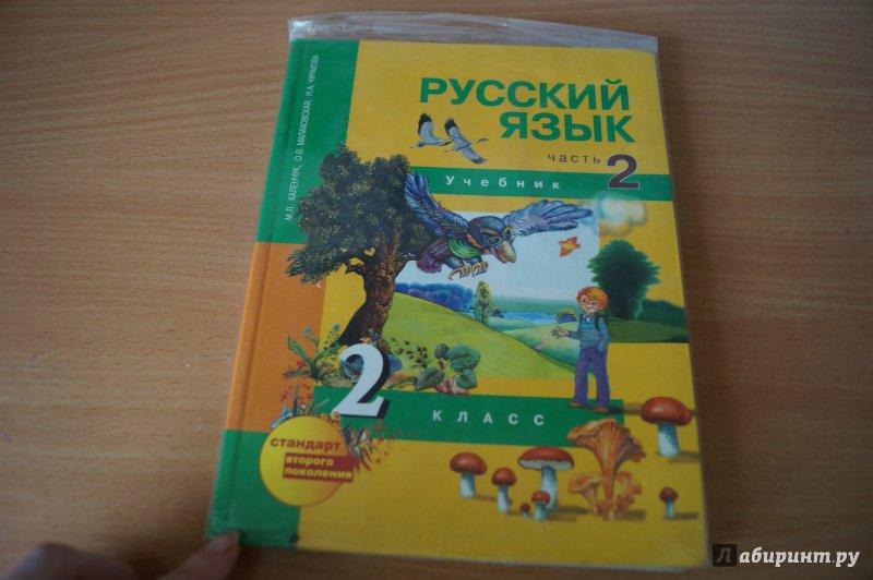 н.а чуракова учебник гдз