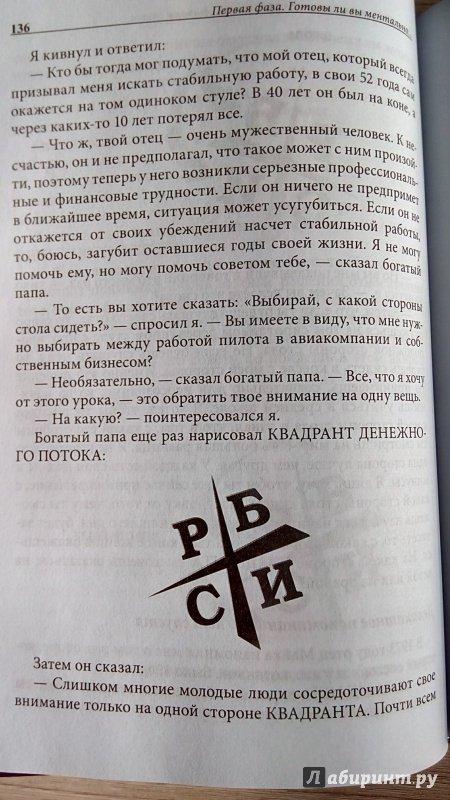 Иллюстрация 22 из 30 для Руководство богатого папы по инвестированию - Кийосаки, Лектер | Лабиринт - книги. Источник: Андреева  Надежда