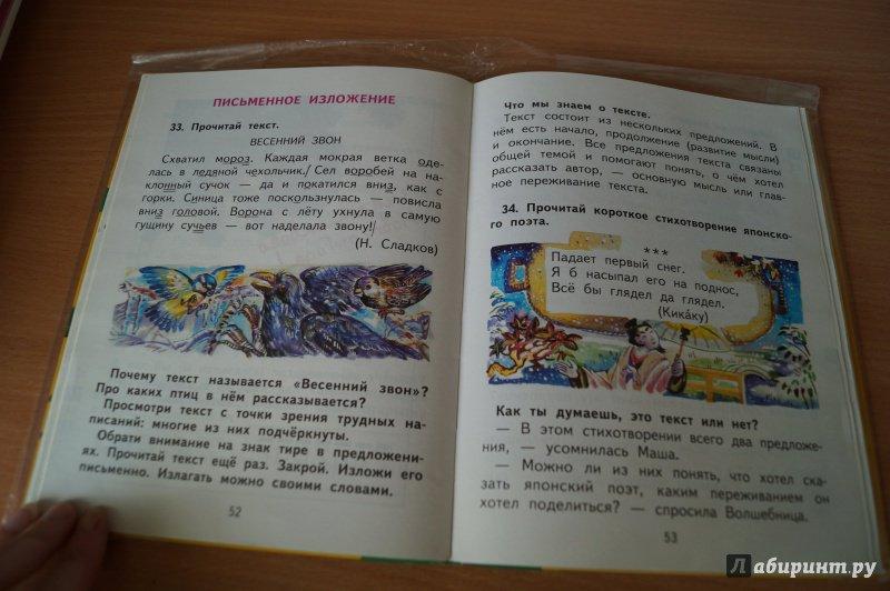 Гдз 2 класс русский язык 2 учебник чуракова