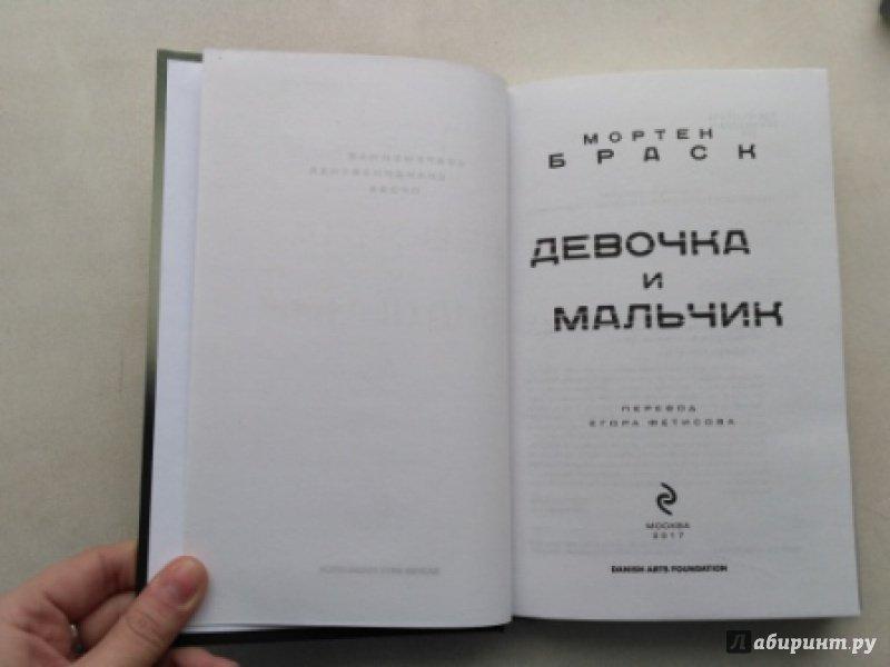 МОРТЕН БРАСК ДЕВОЧКА И МАЛЬЧИК СКАЧАТЬ БЕСПЛАТНО