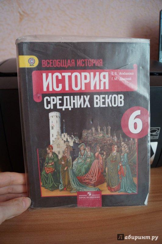 средних агибалова история донской гдз 6 класс год веков 2019