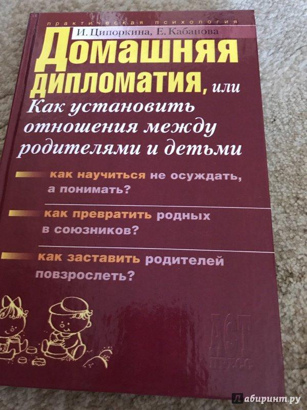 Иллюстрация 1 из 14 для Домашняя дипломатия, или Как установить отношения между родителями и детьми - Кабанова, Ципоркина | Лабиринт - книги. Источник: Лабиринт
